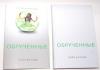 Книга «Обрученные»