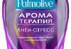 Гель для душа Palmolive Ароматерапия АнтиСтресс