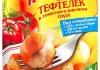 Смесь Maggi на второе для тефтелек в томатно-сливочном соусе