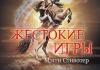 """Книга """"Жестокие игры"""""""