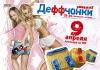 Сериал «Деффчонки»