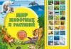 Говорящая книжка «Мир животных и растений» Издательство Азбукварик