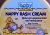 Baby line Nappy Rash Cream крем от опрелостей под подгузник