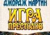 """Серия книг """"Песнь льда и пламени"""" Дж. Мартина"""