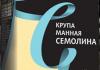 """""""Крупа манная Семолина"""" Мистраль"""