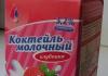 Коктейль молочный клубника из Чебаркуля