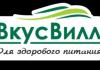 «ВкусВилл» – сеть магазинов продуктов для здорового питания
