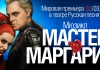 3d Мюзикл Мастер и Маргарита