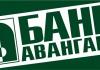 """расчетный счет в банке """"Авангард"""""""