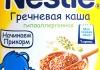 Безмолочная гречневая каша Nestle