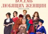 """Спектакль """"Восемь любящих женщин"""""""