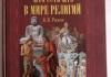 """Книга """"Кто есть кто в мире религий"""""""