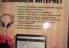 В.А. Ахметзянова «Готовимся к пенсии – осваиваем интернет».