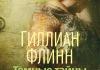 """Роман """"Темные тайны"""" Гиллиан Флинн"""