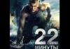"""Фильм """"22 минуты"""" (2014)"""