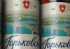 """Светлое пиво """"Горьковское"""""""