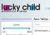 """Компания """"Lucky Child"""""""