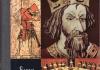Эрлихман В. «Король Артур»