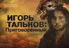 """Документальный фильм """"Игорь Тальков: Приговоренный"""" (2015)"""