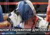 Box-Plus.ru, экипировка для бокса и единоборств