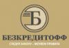 """Юридический центр """"Безкредитофф"""""""