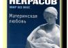 """Книга """"Материнская любовь"""" А.Некрасов"""