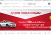 """Автосалон """"авангард Моторс"""""""