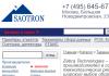 Компания Саотрон