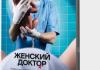 """Сериал """"Женский доктор"""""""
