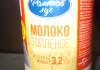 """Молоко топлёное """"Романов луг"""" 3,2%"""