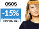 Промокод −15% в ASOS
