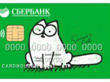 Изображение - Как узнать номер своей карты 74201_5c5c0006941255c5c00069415d