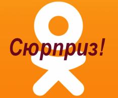 Как запретить в Одноклассниках отмечать себя в заметках