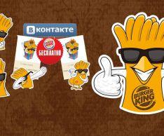 Как бесплатно получить стикеры Бургер Кинг Вконтакте