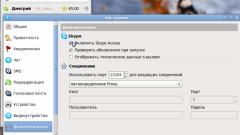 Как установить пароль на Скайп