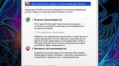 Как убрать оповещение системы безопасности Windows