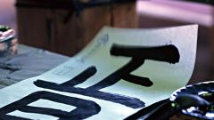 Как научиться писать иероглифы