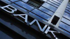 Как получить лицензию банка