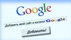 Как добавить сайт в каталог google