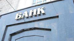 Как получить банковскую лицензию