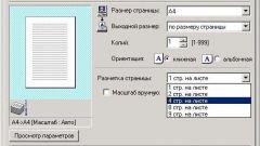Как напечатать на листе 2 страницы