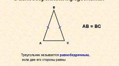 Как вычислить площадь равнобедренного треугольника