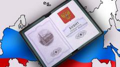 Как обменять паспорт РФ