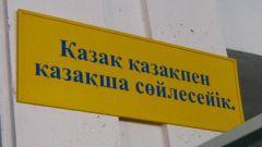 Как изучать казахский язык