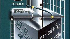 Как решать квадратное уравнение