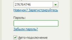 Как узнать пароль к аське