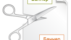 Как убрать баннер с сайта