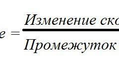 Как определить ускорение