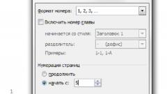 Как проставить нумерации страниц