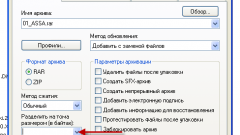 Как разбить файл на две части